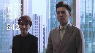 精英律師-第42集-精彩預告