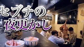 セブチの飲み会現場 【日本語字幕 SEVENTEEN】