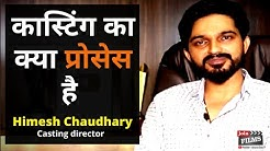 How to give audition , Auditions kese de - audition in mumbai Casting Director Interview