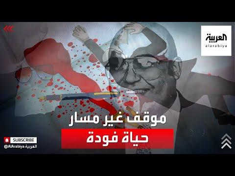 تحالف حزب الوفد مع الإخوان في الانتخابات.. موقف غير مسار حياة فرج فودة للأبد  - 19:55-2021 / 6 / 20