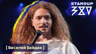 Василий Байдак - типичное путешествие на поезде / Stand Up 380