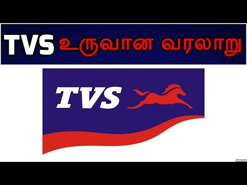 TVS  உருவான வரலாறு   TVS Biography   இந்தியாவின் முதல் மோட்டார் வாகன தயாரிப்பு நிறுவனம்