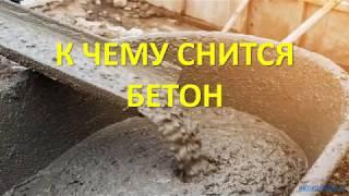 Сонник бетон профессиональная заливка бетона