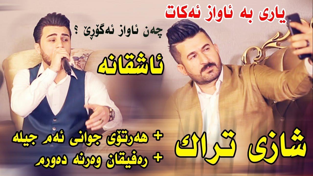 Ozhin Nawzad ( Zor Shazz -  MIX Awaz Agore ) Ga3day Ara Darbany - Track2