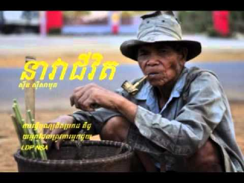 sin sisamuth | khmer song old song | khmer song | Near Vear Chi vit