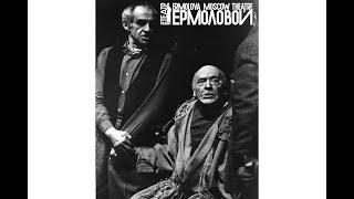 «Костюмер», 1987, театр имени Ермоловой (2 серии)