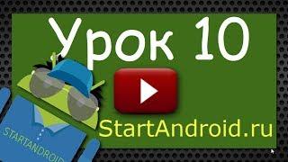Start Аndroid: Урок 10. Разработка и   программирование под Андроид (видеоуроки)