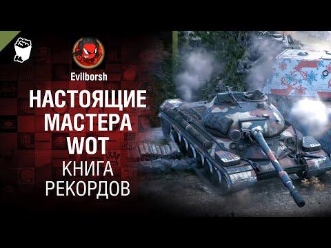 Настоящие мастера WoT - Книга рекордов №14 - от Evilborsh и Danil_KD [World Of Tanks]