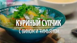 Куриный супчик [Рецепты от Рецептор]