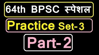 64th BPSC practice set - 3   64th BPSC Test Series - 3 - part-2   64th BPSC Mock Test - 3 - part- 2
