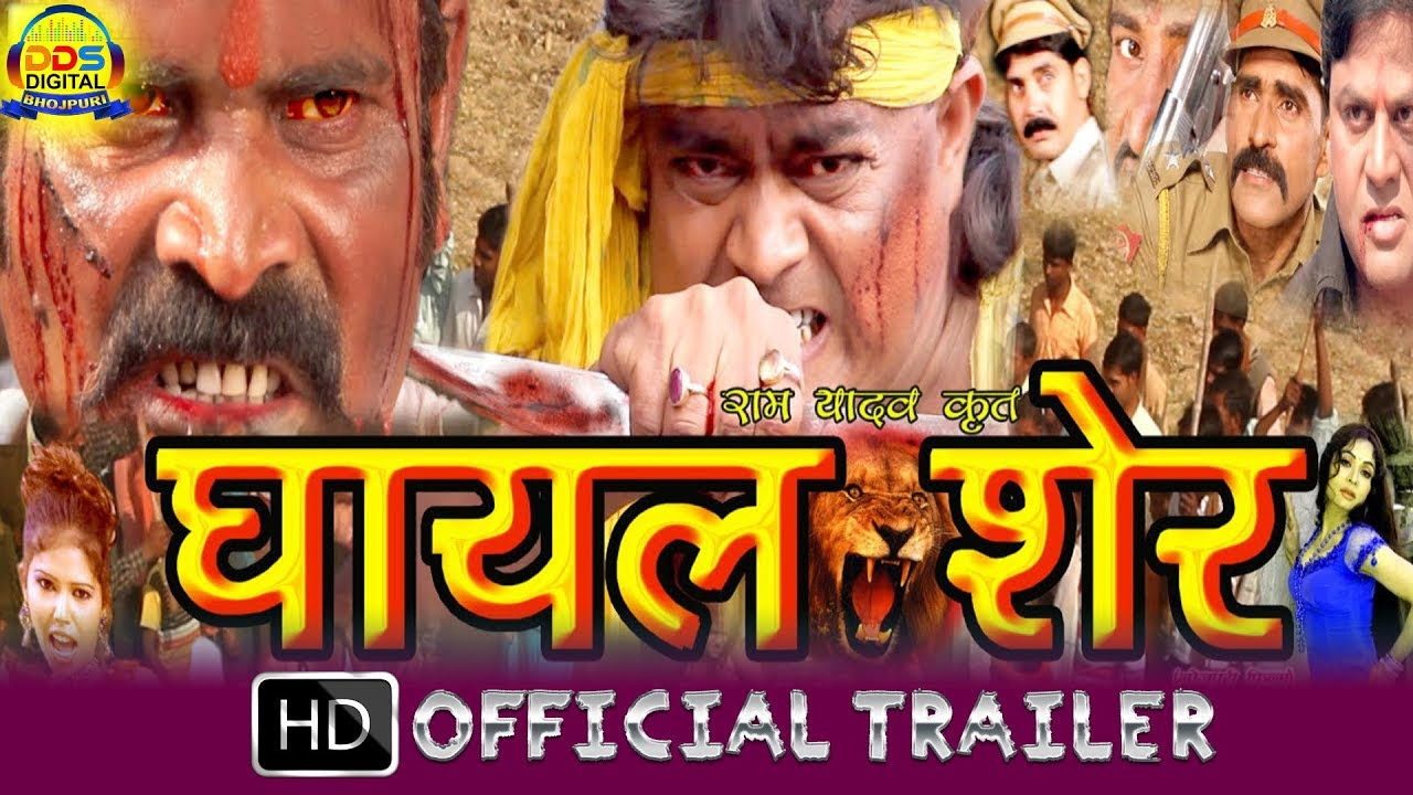 Ghayal Sher | Guddu Rangeela की मूवी Trailer 2020 | Latest Bhojpuri Movie 2020