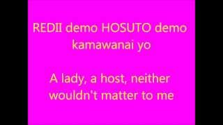 sakura kiss romaji english lyrics