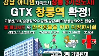 고양시최초 원흥수아주위드펫오피스텔 모델하우스동영상166…