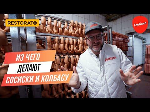 Из чего делают сосиски и колбасу   Экскурсия на завод «Глобино»