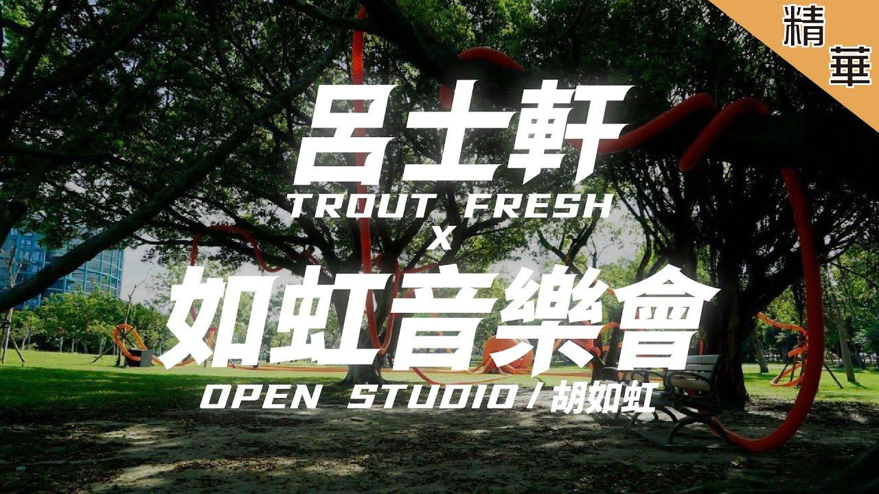 【Open Studio 如虹音樂會】新鮮鱒魚來報到!市井小名帶你喝爆林森北!吃篇新竹美食