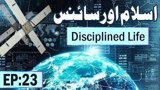 Islam aur Science Ep 23 | A Disciplined Life | Madani Channel