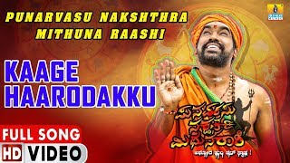 Kaage Haarodakku HD Song | Punarvasu Nakshathra Mithuna Raashi Kannada New Movie 2019