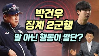 박건우 2군행-김태형 감독 인터뷰가 결정타/2군 열흘에 월급800만원 마이너스/1군복귀 조건은?
