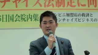 09年11月26日(木)コンビニ加盟店ユニオン院内集会 時系列12 松浦だい...