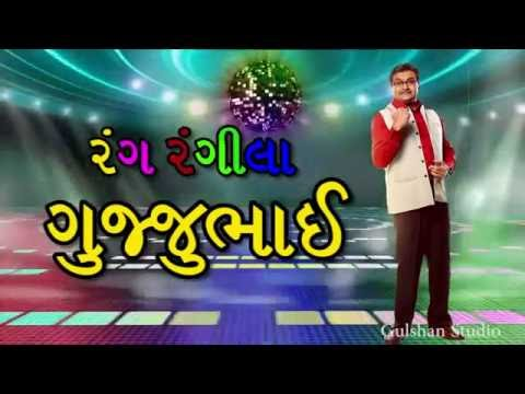 gujjubhai ghode chadya natak download