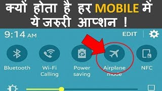 What is Airplane Mode in Mobile ? Why You should Switch off  mobile Phone on airplane