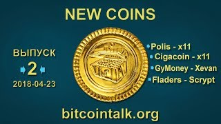 Новый монеты с bitcointalk.org -  Polis, Cigacoin, GyMoney, Flanders. Выпуск 2.