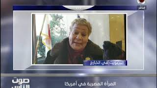 صوت الناس   المرأة المصرية في