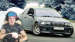 ЗИМНИЙ ДРИФТ НА БМВ М3 - City Car Driving с РУЛЕМ