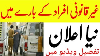 Latest update about illegal people in Saudi Arabia 2019 | illegal expatriates in Saudi Arabia