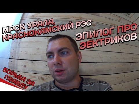 видео: Эпилог про электриков // МРСК Урала, Краснокамский РЭС // Борьба за правду