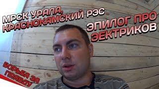 Эпилог про электриков // МРСК Урала, Краснокамский РЭС // Борьба за правду
