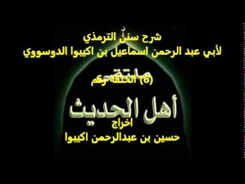 Wazou Zarma Ismaila Akibou EL-Dossowie el-ttirmizi 6