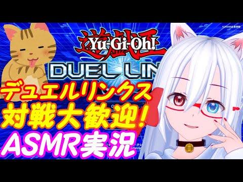 【ASMR雑談】遊戯王デュエルリンクス!対戦歓迎!042【VTuber】