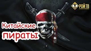 Китайское пиратство vs «вертикаль» импотенции