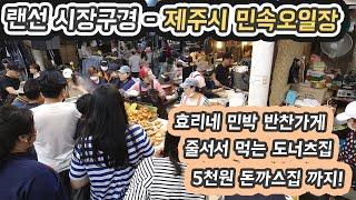 [랜선 제주여행]역대급 인파 제주시민속오일장-효리네민박…