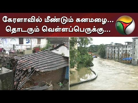 Flood continues in various areas of Kerala #Kerala #Flood