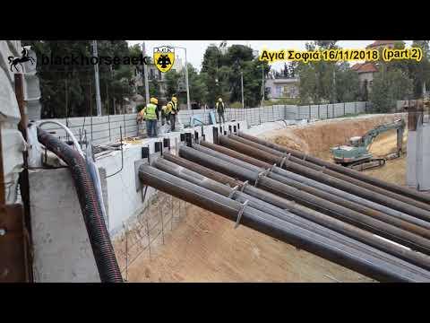 AEK F.C football stadium construction ΑΓΙΑ ΣΟΦΙΑ 16-11-2018 (P 2 από 3) ΜΑΤΙΣΗ ΣΩΛΗΝΩΝ