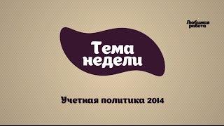 Учетная политика 2014(, 2013-11-23T18:11:19.000Z)