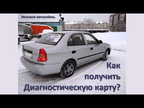 Как получить Диагностическую карту для легкового автомобиля?