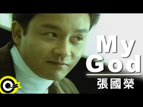 張國榮 Leslie Cheung【My god】Official Music Video