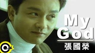 張國榮 Leslie Cheung【My god】Official Music Video