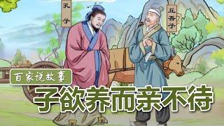[百家说故事]子欲养而亲不待| 课本中国