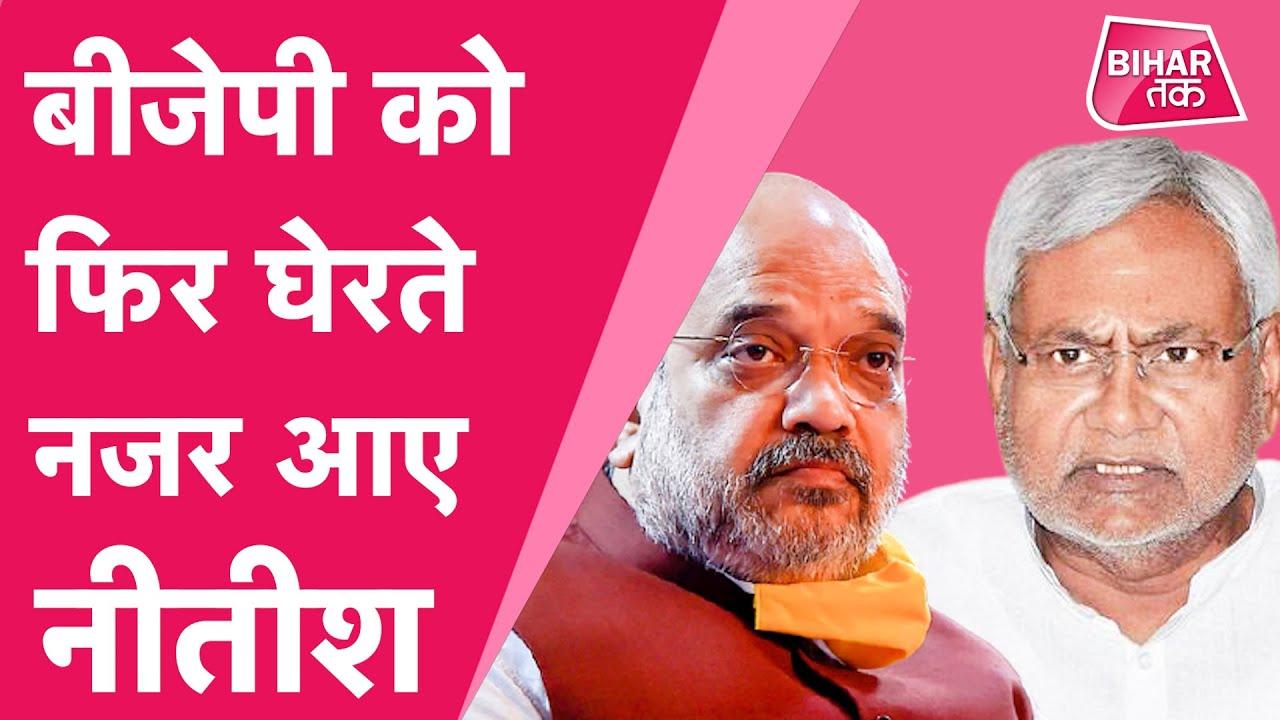 Pegasus जासूसी मामले में जांच की मांग कर Nitish ने BJP पर ही उठा दिए सवाल,अब BJP ने भी दिया जवाब