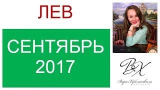 ЛЕВ ГОРОСКОП НА СЕНТЯБРЬ 2017г./ ГОРОСКОП НА СЕНТЯБРЬ 2017 ЛЕВ / НОВОЛУНИЕ / ПОЛНОЛУНИЕ