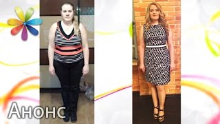 Как похудеть без диет и вреда для здоровья! – Все буде добре. Анонс. Смотрите 14.09