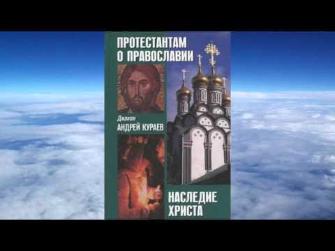 Ч.1 диакон Андрей Кураев - Протестантам о Православии