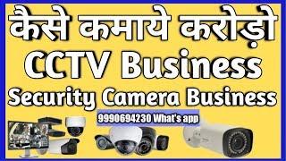 Start CCTV Business Security Cameras जाने सब हिंदी मे