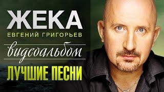Download ЖЕКА - ЛУЧШИЕ ПЕСНИ /ВИДЕОАЛЬБОМ/ Mp3 and Videos