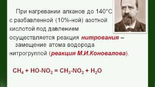 Урок 14  Химические свойства алканов и их применение