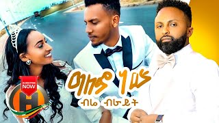 Bre Bright - Alem New   አለም ነው - New Ethiopian Music 2020 (Official Video)